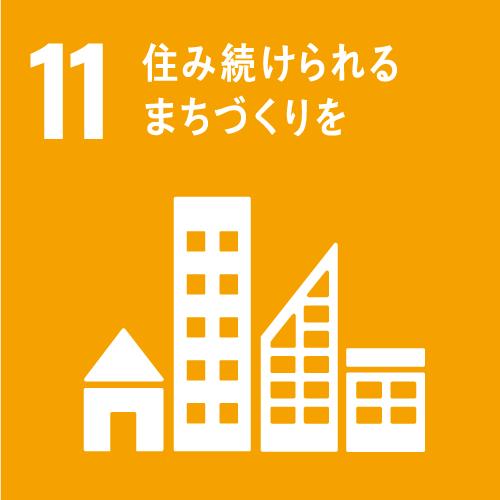 都市と人間の居住地を包摂的、安全、強靭かつ持続可能にする