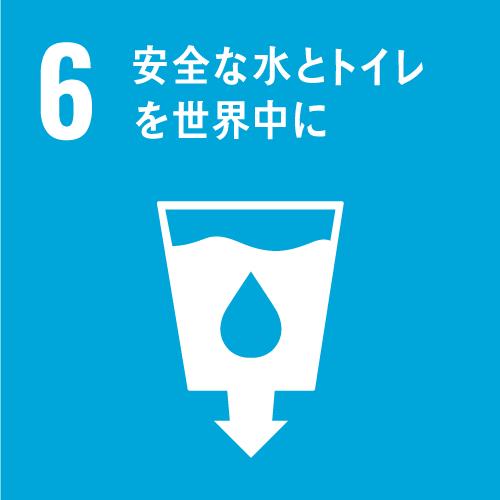 すべての人に水と衛生へのアクセスと持続可能な管理を確保する